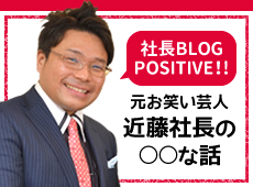 社長BLOGPOSITIVE!