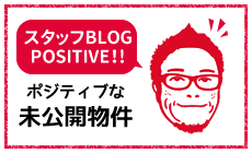 スタッフBLOGPOSITIVE!